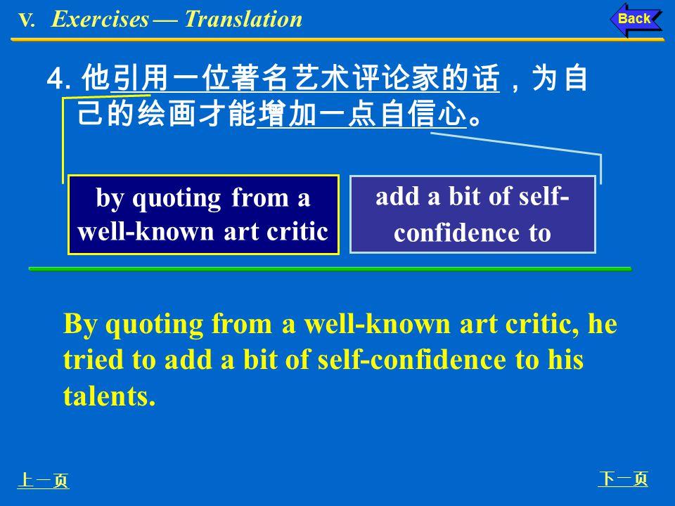 4. 他引用一位著名艺术评论家的话,为自己的绘画才能增加一点自信心。