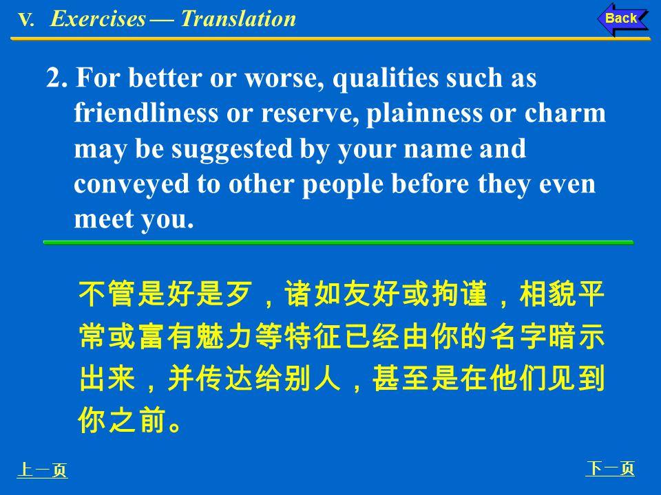 不管是好是歹,诸如友好或拘谨,相貌平常或富有魅力等特征已经由你的名字暗示出来,并传达给别人,甚至是在他们见到你之前。