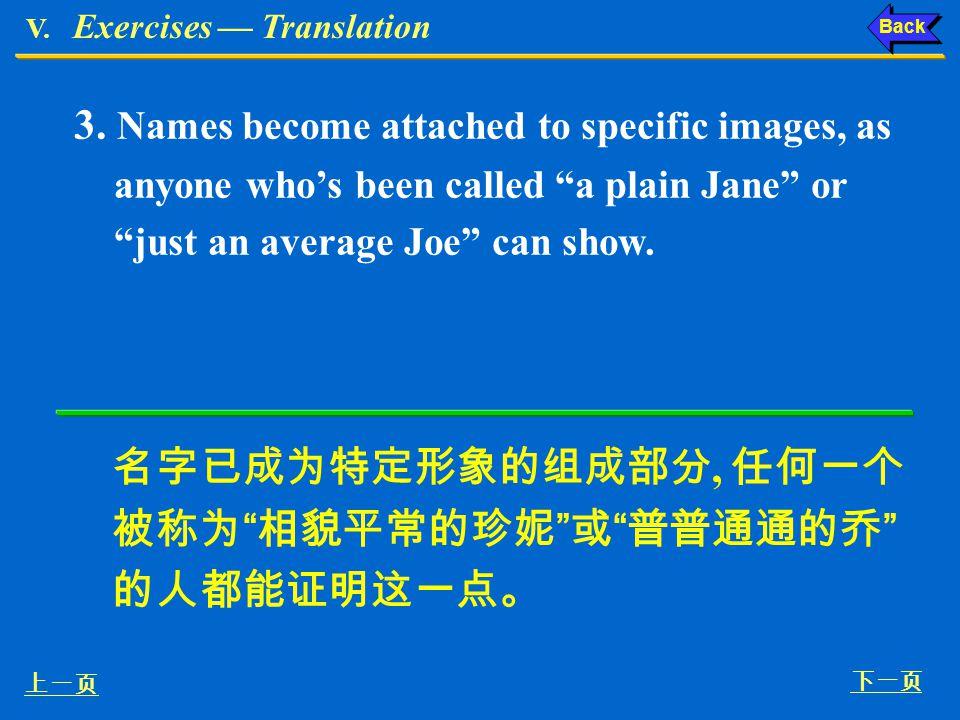 名字已成为特定形象的组成部分, 任何一个被称为 相貌平常的珍妮 或 普普通通的乔 的人都能证明这一点。
