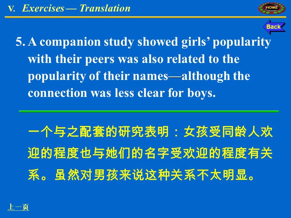 一个与之配套的研究表明:女孩受同龄人欢迎的程度也与她们的名字受欢迎的程度有关系。虽然对男孩来说这种关系不太明显。