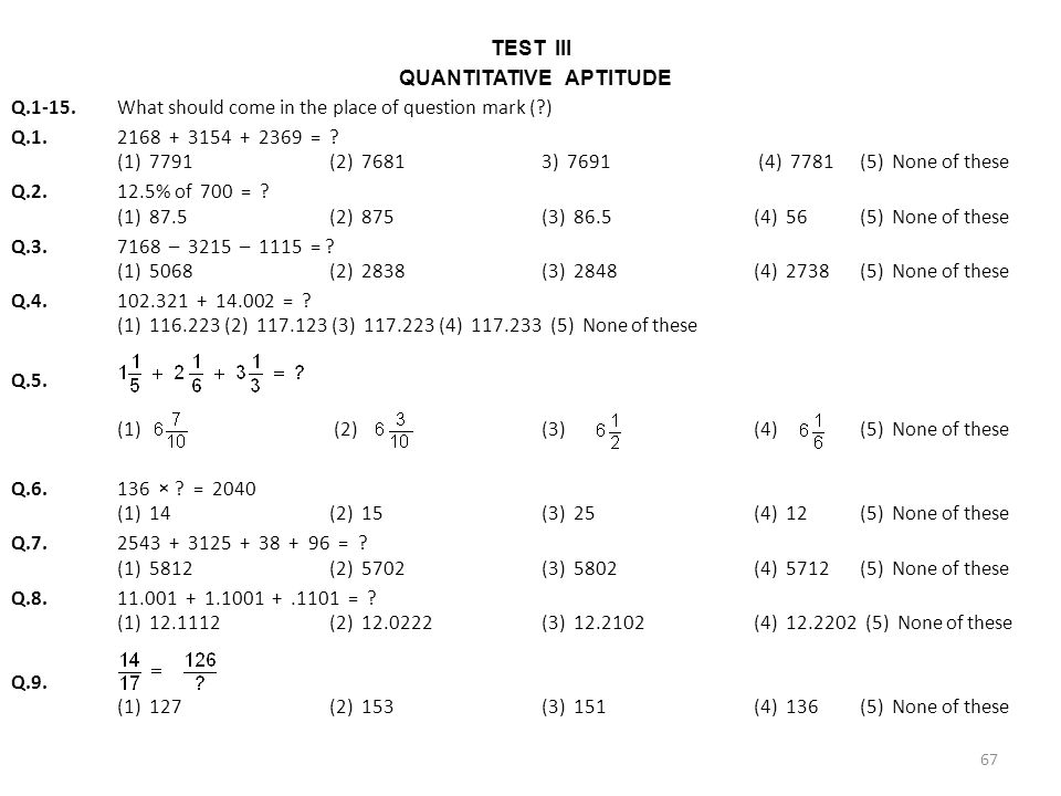 TEST III QUANTITATIVE APTITUDE Q. 1-15