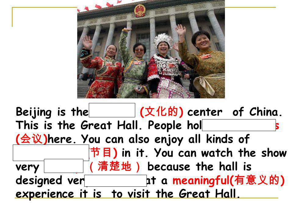 Beijing is the cultural (文化的) center of China. This is the Great Hall