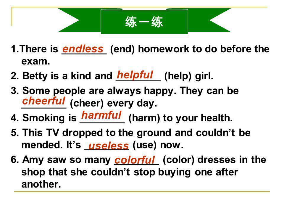 练一练 endless helpful cheerful harmful useless colorful