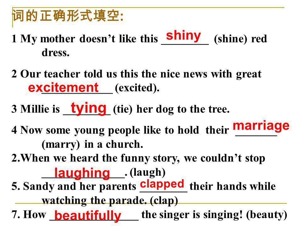 tying 词的正确形式填空: shiny excitement marriage laughing beautifully