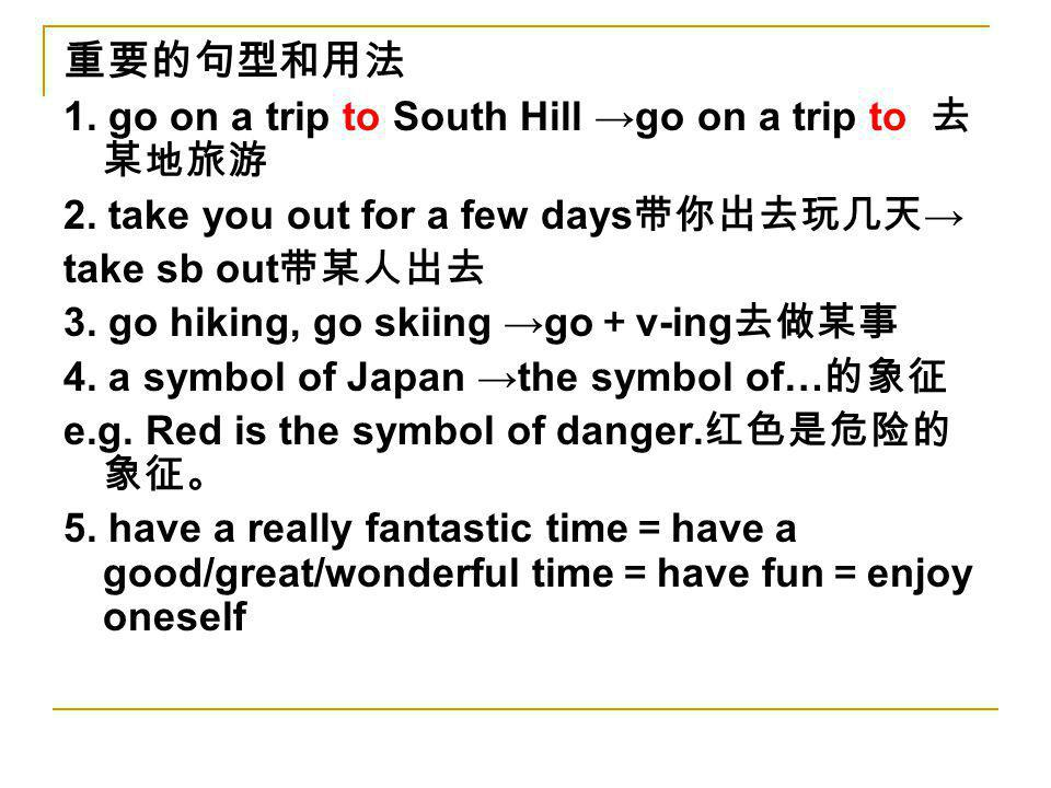 重要的句型和用法 1. go on a trip to South Hill →go on a trip to 去某地旅游
