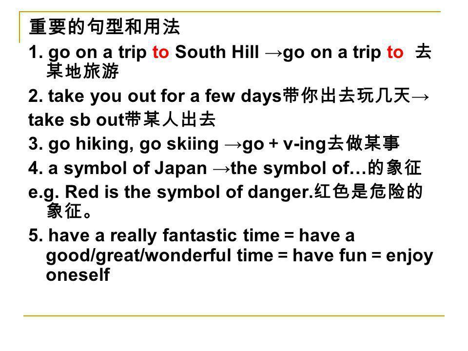 重要的句型和用法 1. go on a trip to South Hill →go on a trip to 去某地旅游