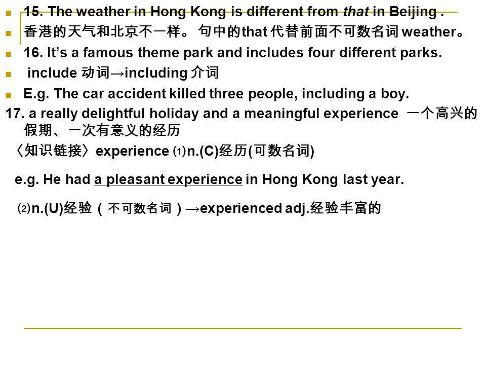 15. The weather in Hong Kong is different from that in Beijing .