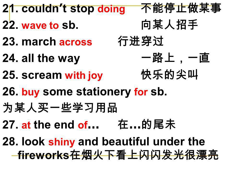 21. couldn't stop doing 不能停止做某事