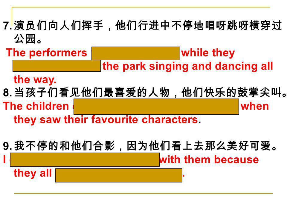 演员们向人们挥手,他们行进中不停地唱呀跳呀横穿过公园。