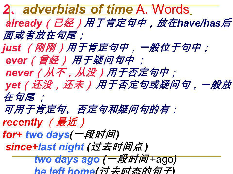 2、adverbials of time A. Words