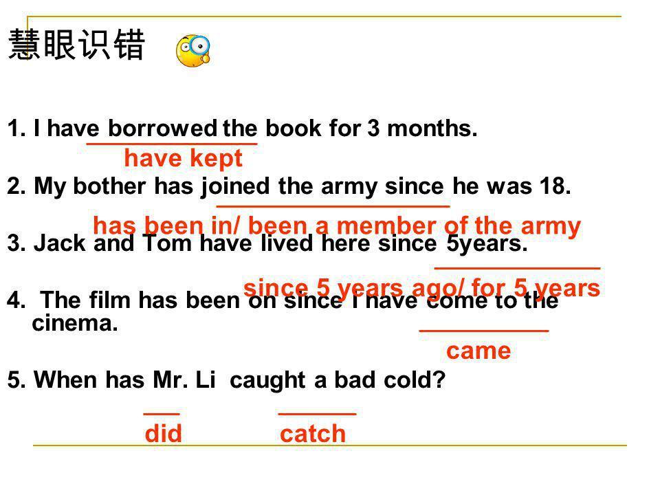 慧眼识错 have kept has been in/ been a member of the army