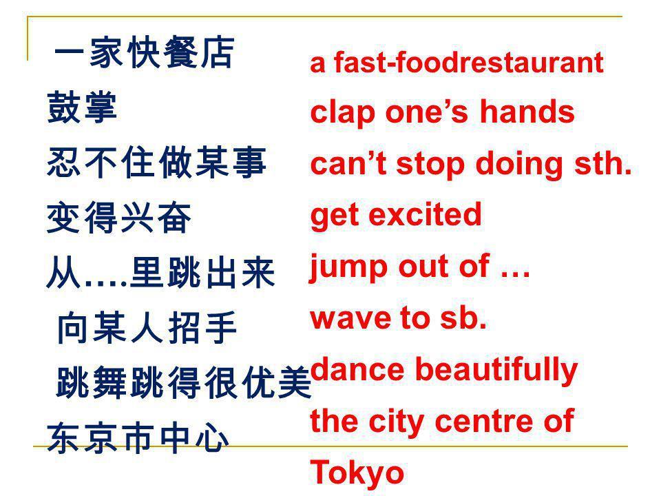 一家快餐店 鼓掌 忍不住做某事 变得兴奋 从….里跳出来 向某人招手 跳舞跳得很优美 东京市中心