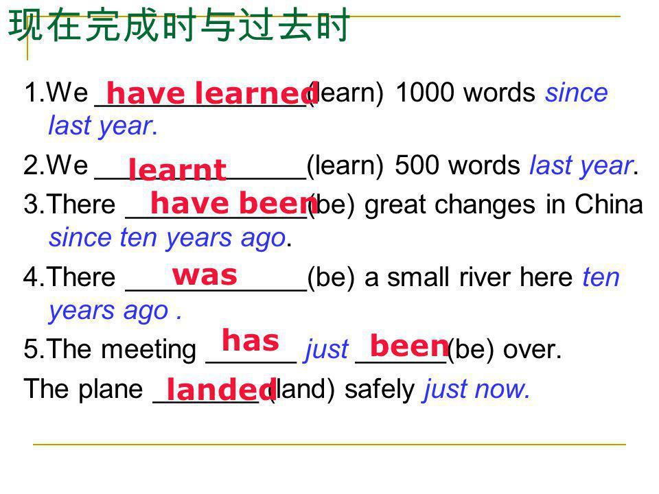 现在完成时与过去时 have learned learnt have been was has been landed