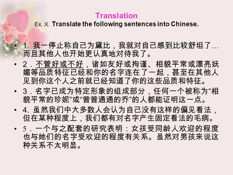 Translation Ex. X. Translate the following sentences into Chinese.