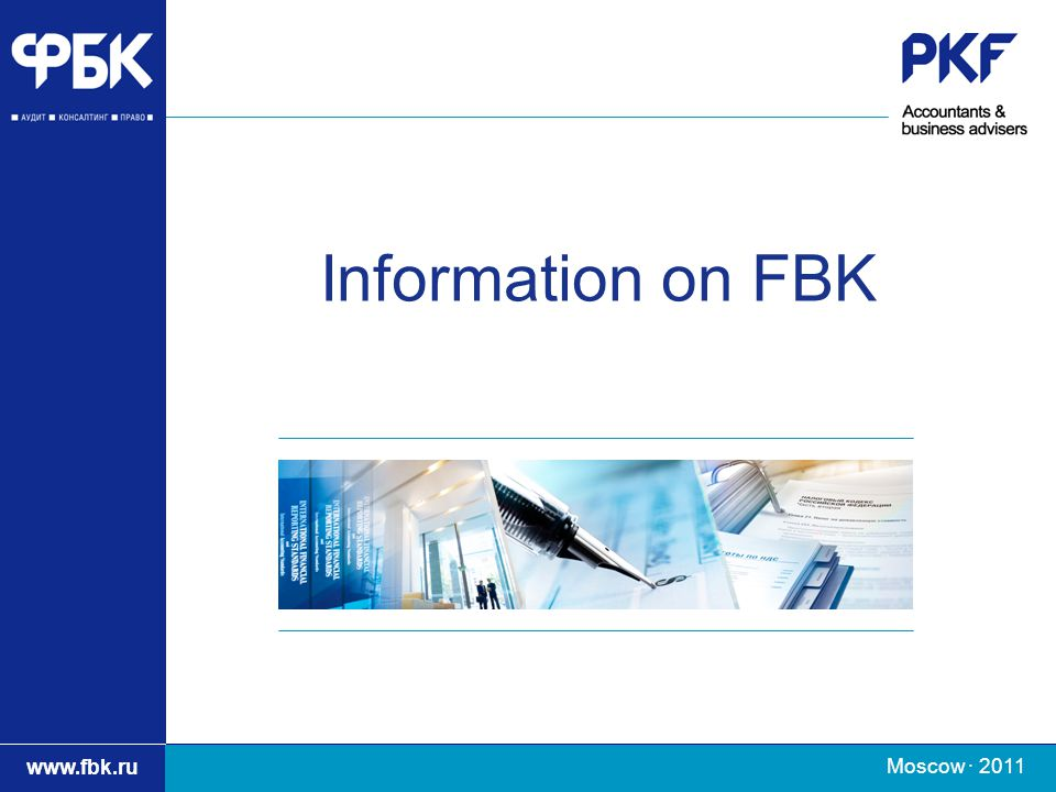 Information on FBK Moscow · 2011