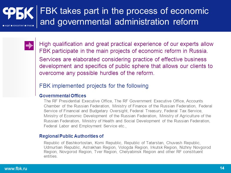 FBK takes part in the process of economic and governmental administration reform