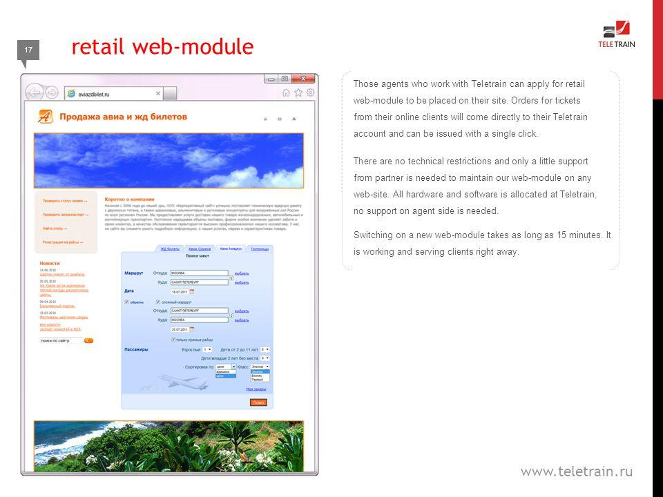 retail web-module www.teletrain.ru