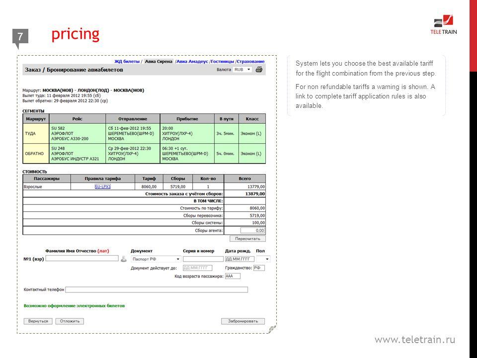 pricing 7 www.teletrain.ru