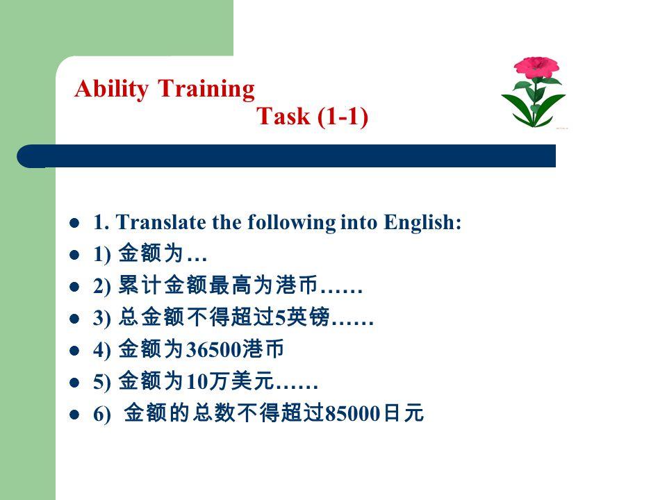 Ability Training Task (1-1)