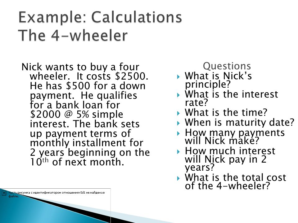 Example: Calculations The 4-wheeler