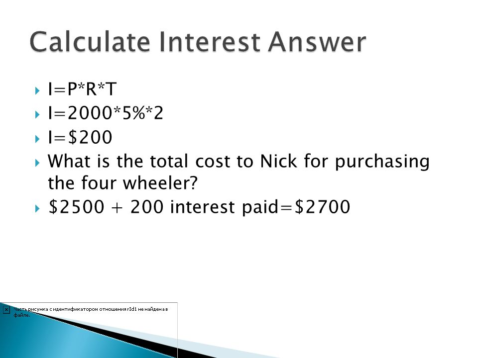 Calculate Interest Answer