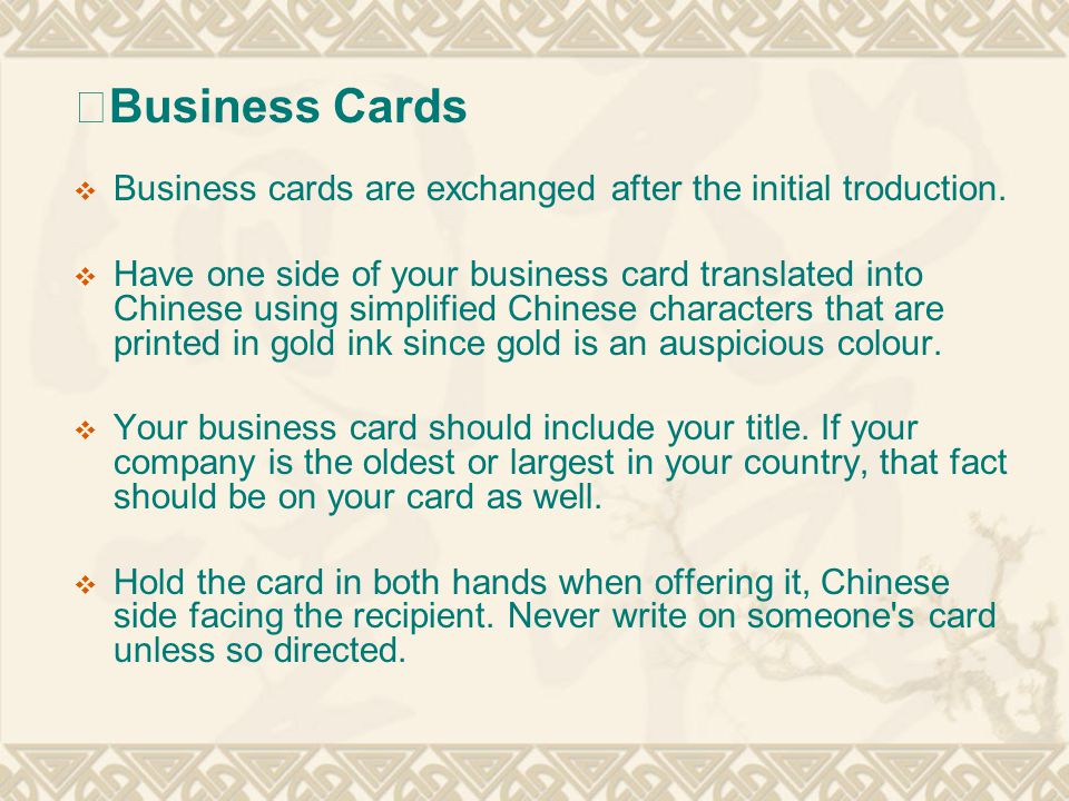 ※Business Cards Business cards are exchanged after the initial troduction.
