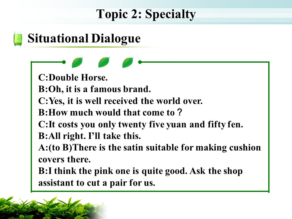 Topic 2: Specialty Situational Dialogue C:Double Horse.