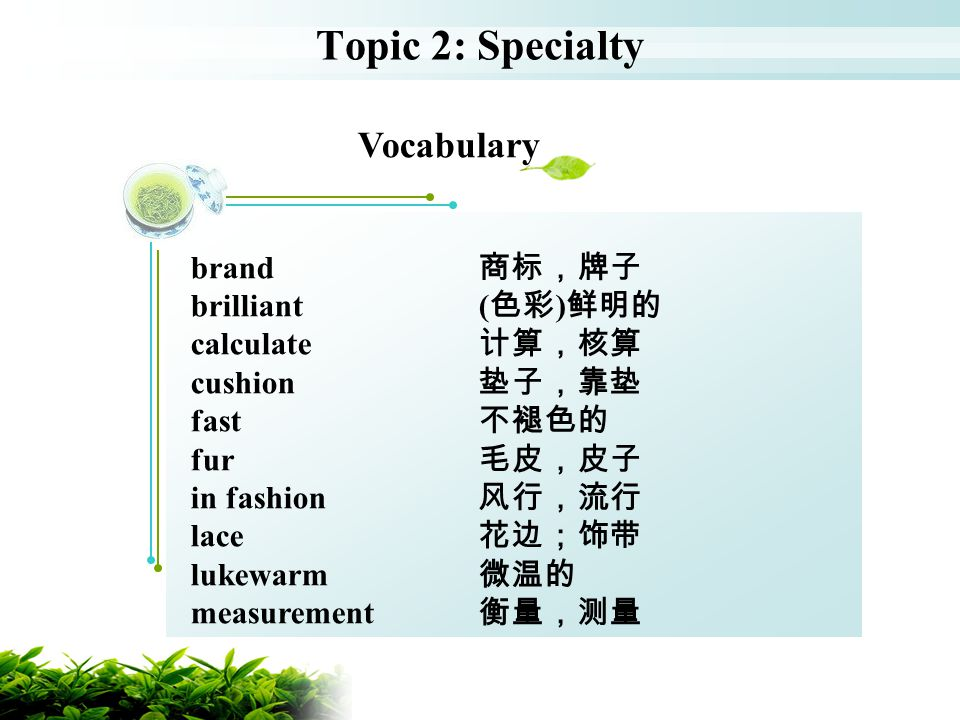 Topic 2: Specialty Vocabulary brand 商标,牌子 brilliant (色彩)鲜明的