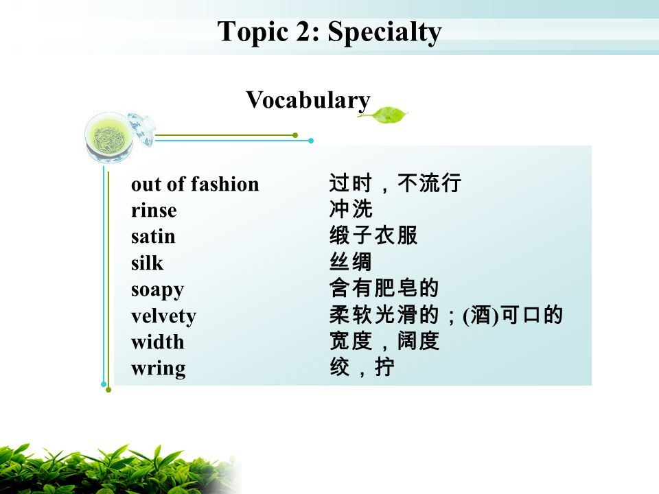Topic 2: Specialty Vocabulary out of fashion 过时,不流行 rinse 冲洗