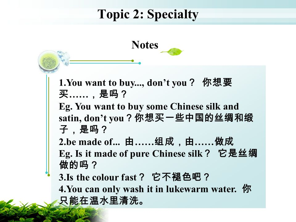 Topic 2: Specialty Notes 1.You want to buy..., don't you? 你想要买……,是吗?