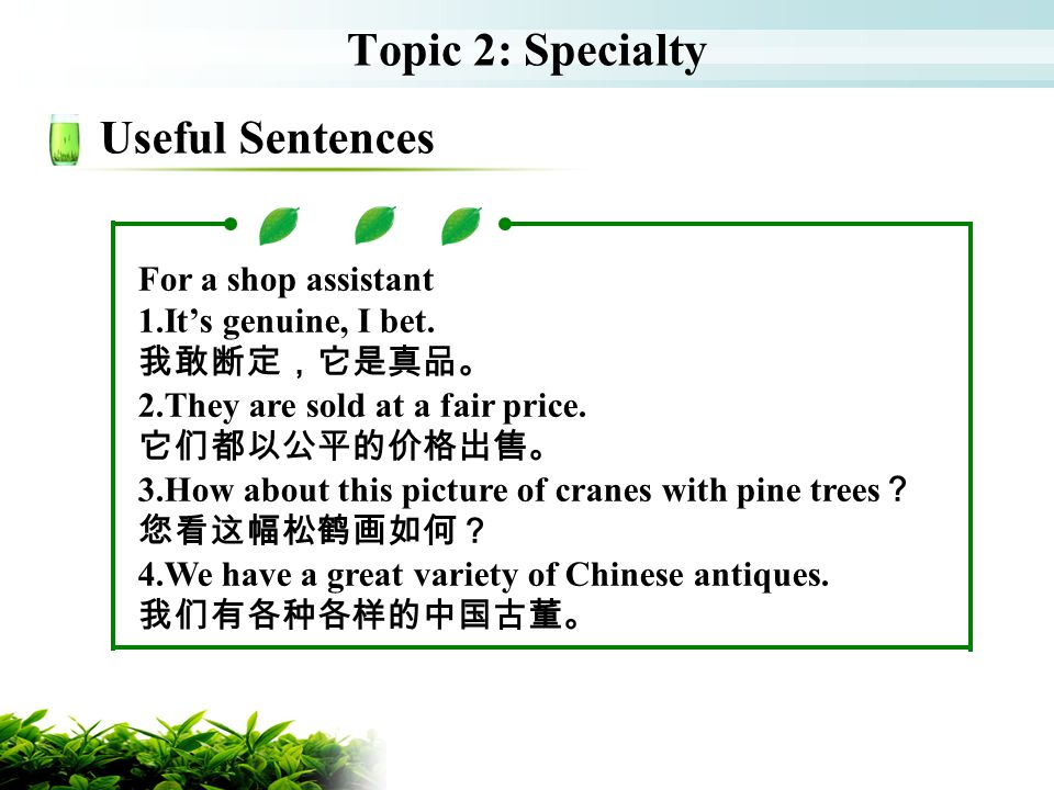 Topic 2: Specialty Useful Sentences For a shop assistant