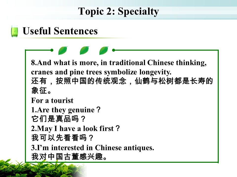 Topic 2: Specialty Useful Sentences