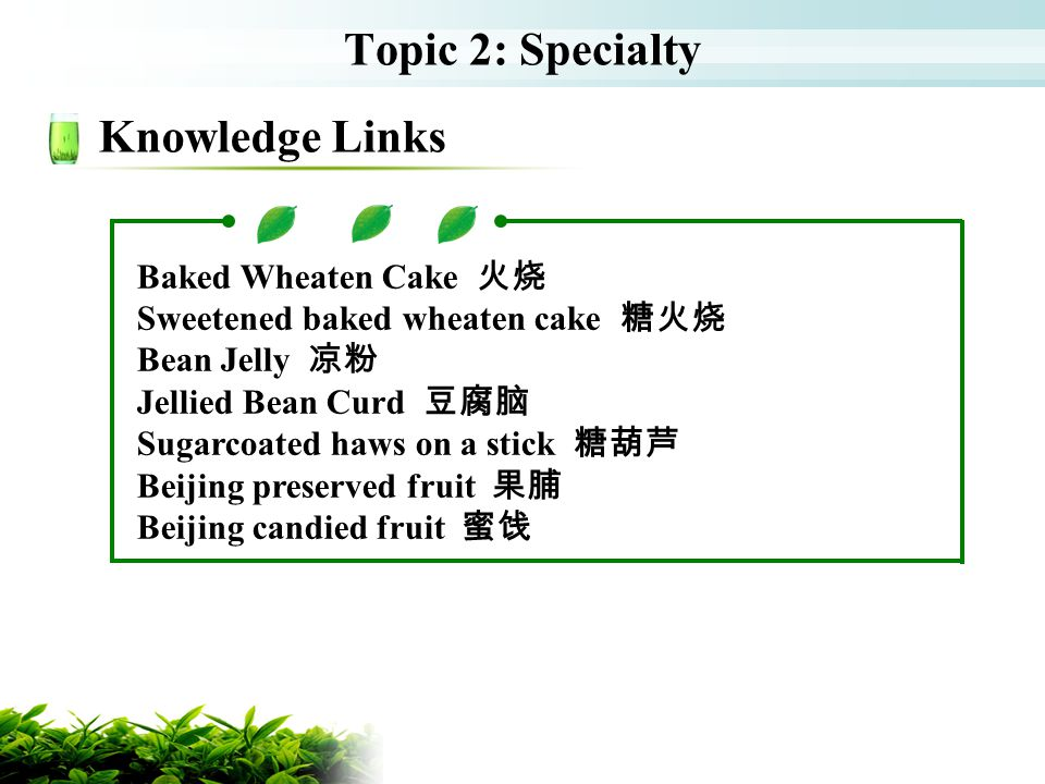 Topic 2: Specialty Knowledge Links Baked Wheaten Cake 火烧