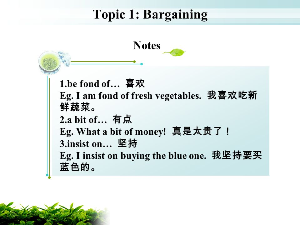 Topic 1: Bargaining Notes 1.be fond of… 喜欢