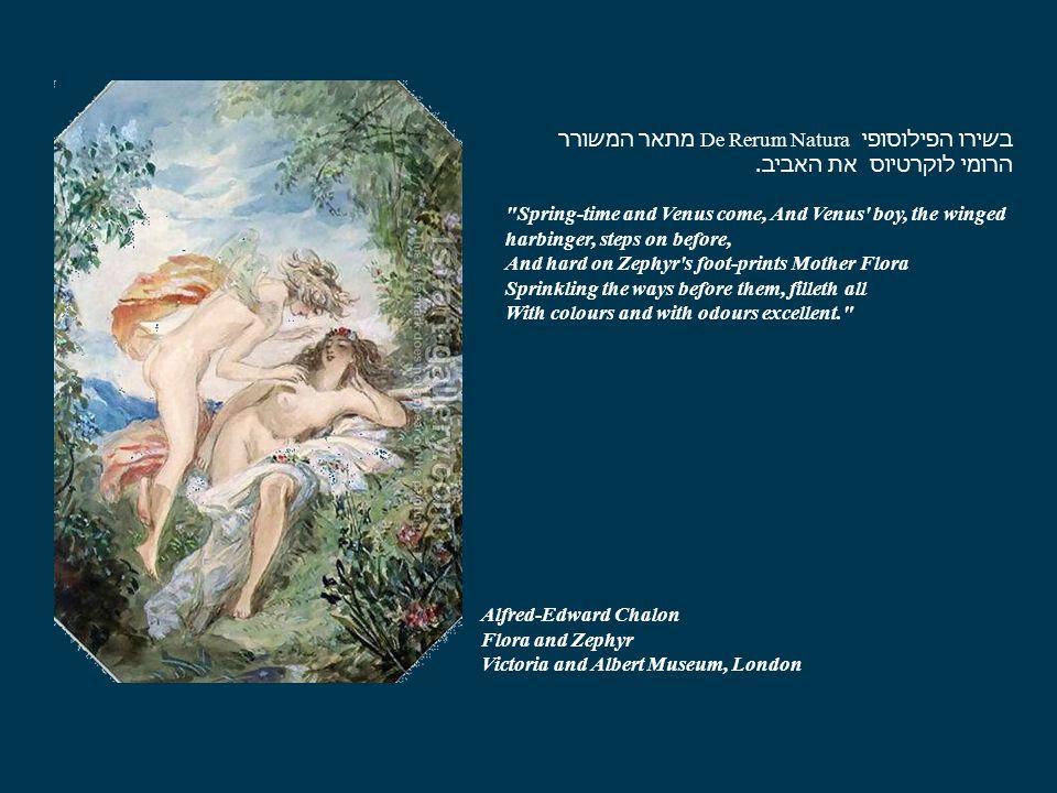 בשירו הפילוסופי De Rerum Natura מתאר המשורר הרומי לוקרטיוס את האביב.