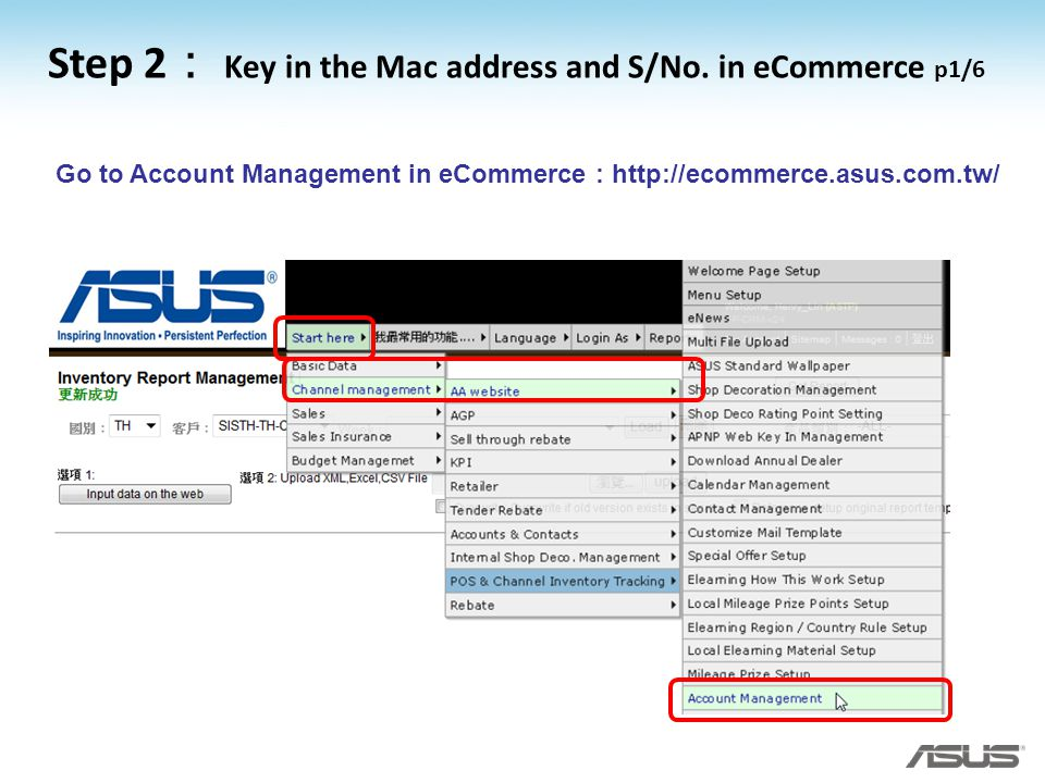 Step 2: Key in the Mac address and S/No. in eCommerce p1/6