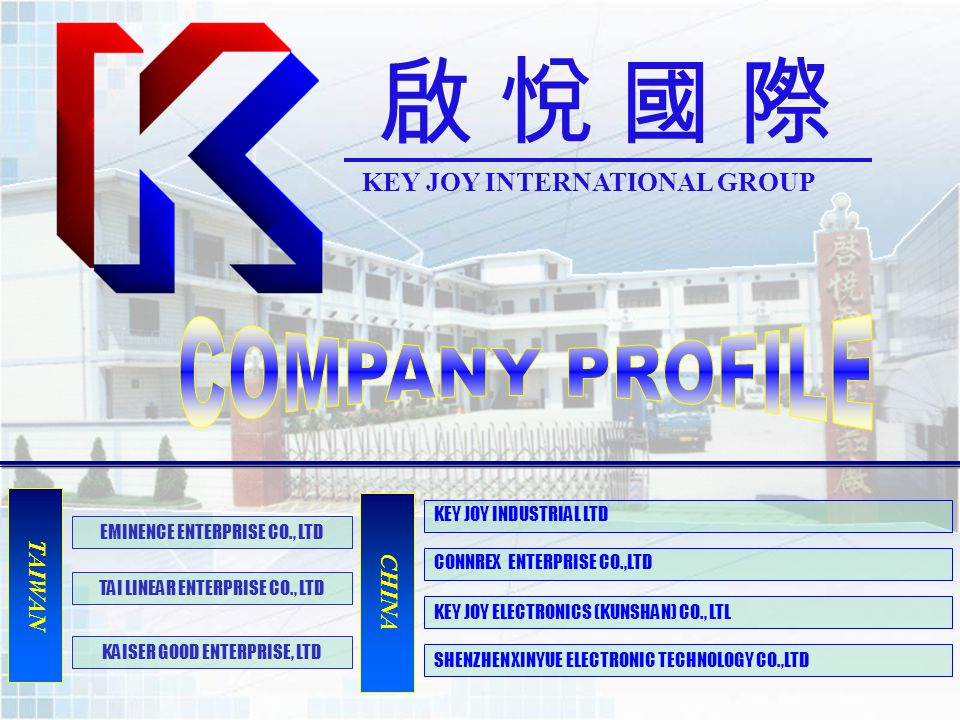 啟 悅 國 際 COMPANY PROFILE KEY JOY INTERNATIONAL GROUP TAIWAN CHINA