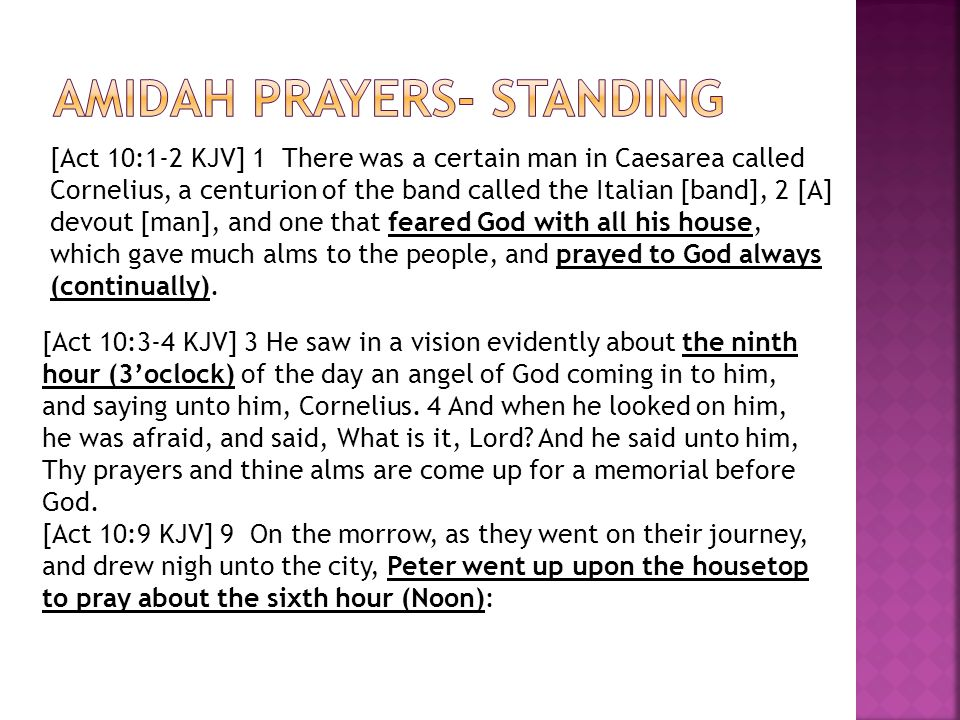Amidah Prayers- Standing