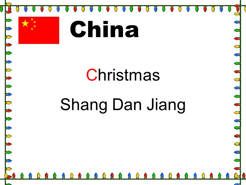 China Christmas Shang Dan Jiang