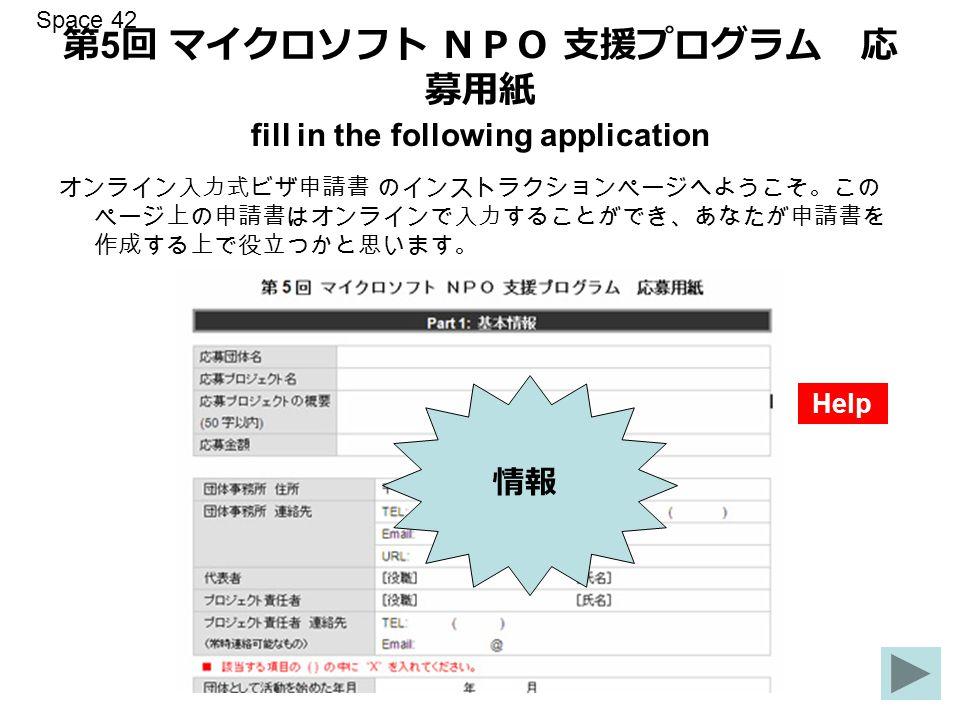 第5回 マイクロソフト NPO 支援プログラム 応募用紙 fill in the following application