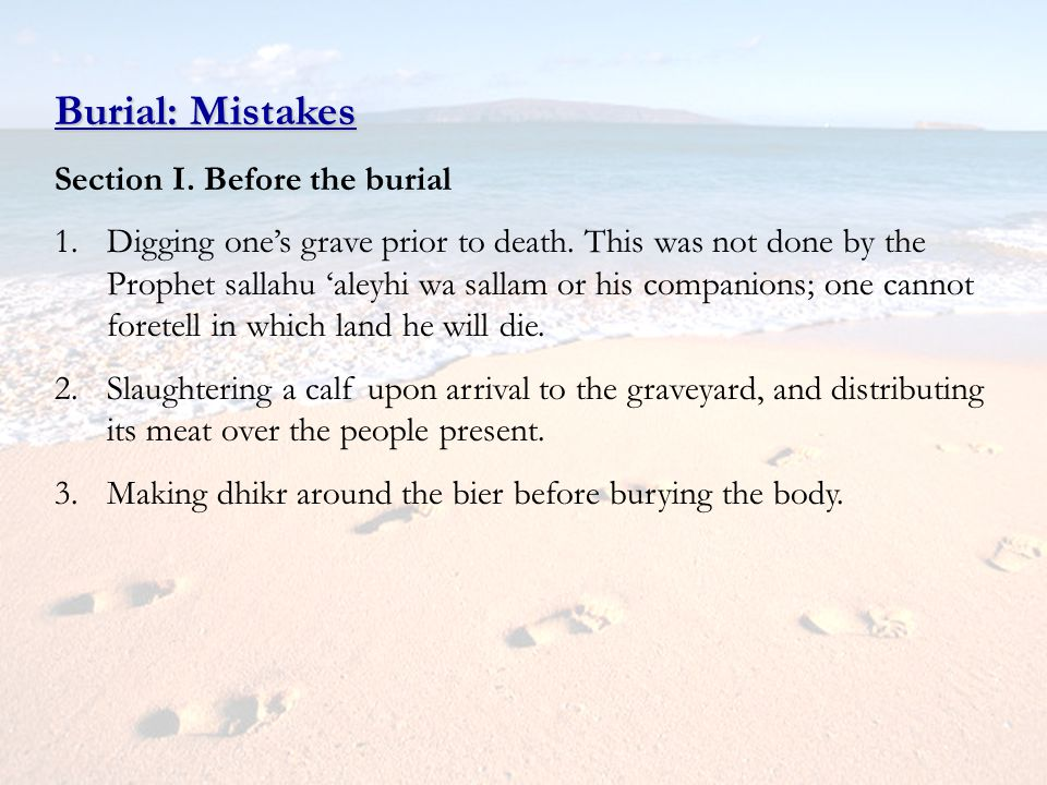 Burial: Mistakes Section I. Before the burial