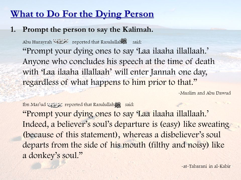 What to Do For the Dying Person