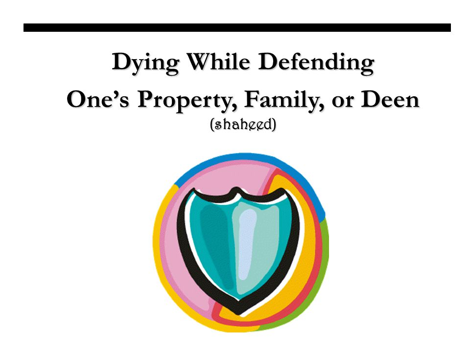One's Property, Family, or Deen (shaheed)