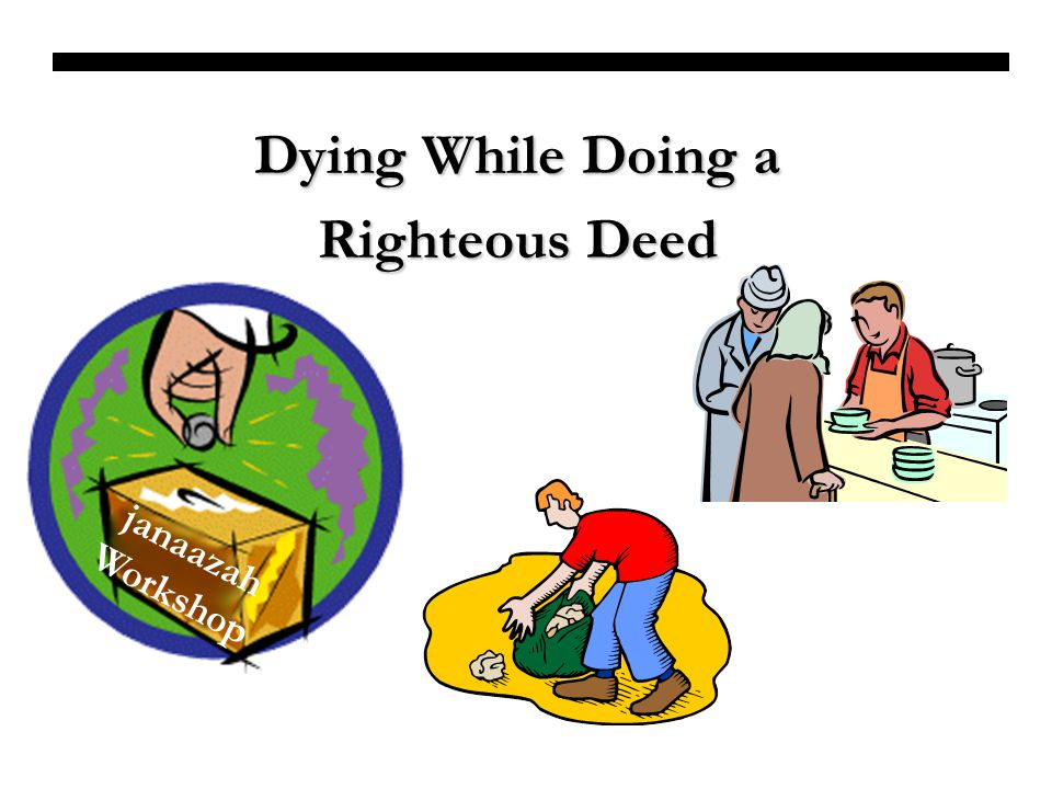 Dying While Doing a Righteous Deed