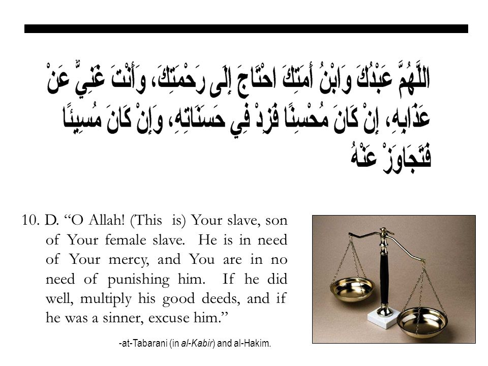 10. D. O Allah. (This is) Your slave, son of Your female slave