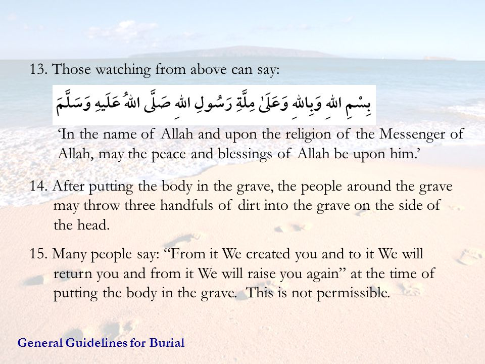 13. Those watching from above can say: