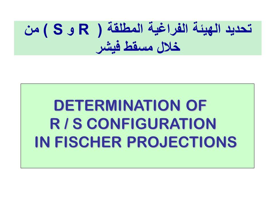 تحديد الهيئة الفراغية المطلقة ( R و S ) من خلال مسقط فيشر