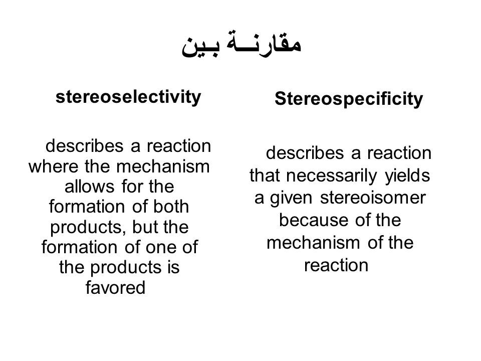 مقارنــة بـين stereoselectivity
