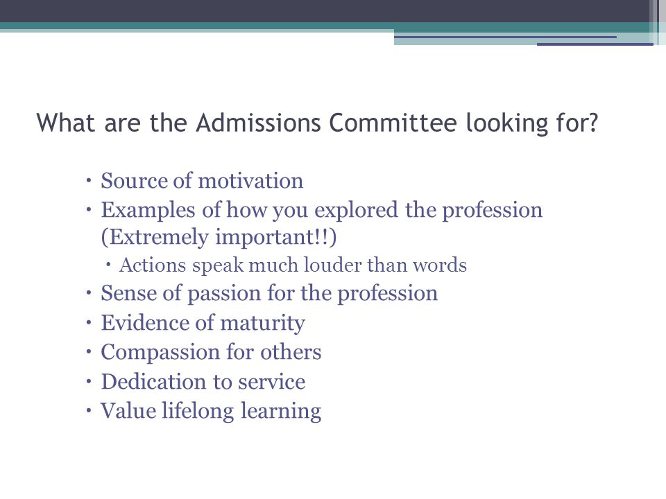 What are the Admissions Committee looking for
