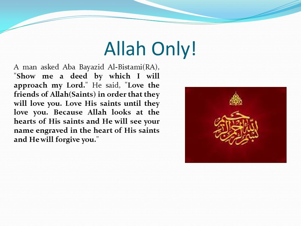 Allah Only!